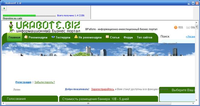 Скачать программы для автоматического трафика для сайта